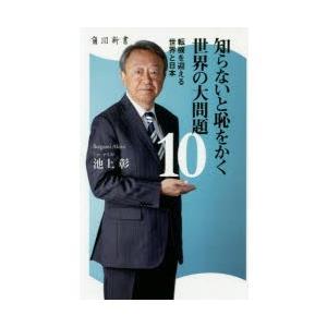 本 ISBN:9784040822808 池上彰/〔著〕 出版社:KADOKAWA 出版年月:201...