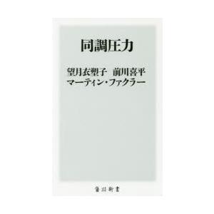 本 ISBN:9784040823027 望月衣塑子/〔著〕 前川喜平/〔著〕 マーティン・ファクラ...