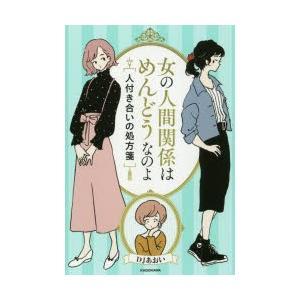 本 ISBN:9784046013378 DJあおい/著 出版社:KADOKAWA 出版年月:201...
