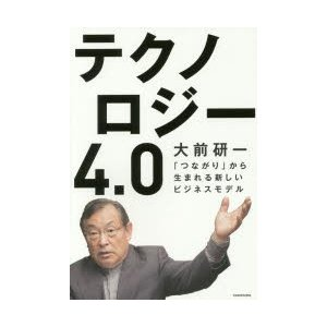 本 ISBN:9784046018472 大前研一/著 出版社:KADOKAWA 出版年月:2017...