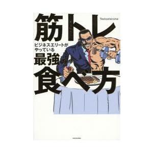 本 ISBN:9784046020130 Testosterone/著 出版社:KADOKAWA 出...