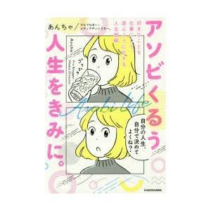本 ISBN:9784046021328 あんちゃ/著 出版社:KADOKAWA 出版年月:2017...