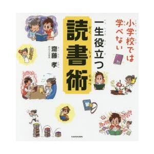 本 ISBN:9784046022035 齋藤孝/著 出版社:KADOKAWA 出版年月:2017年...