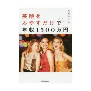 本 ISBN:9784046022523 大東めぐみ/著 出版社:KADOKAWA 出版年月:201...