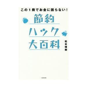 本 ISBN:9784046024510 松本博樹/著 出版社:KADOKAWA 出版年月:2018...