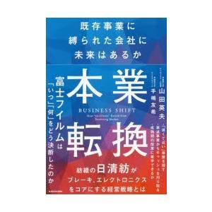 本 ISBN:9784046041937 山田英夫/著 手嶋友希/著 出版社:KADOKAWA 出版...