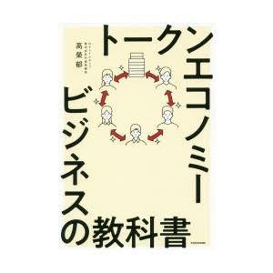 トークンエコノミービジネスの教科書 高榮郁 著者 の商品画像|ナビ