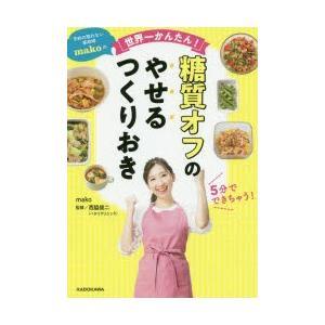 本 ISBN:9784046043771 mako/著 西脇俊二/監修 出版社:KADOKAWA 出...