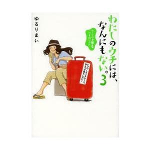 本 ISBN:9784047294905 ゆるりまい/著 出版社:KADOKAWA 出版年月:201...