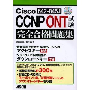 Cisco CCNP ONT〈642-845J〉試験完全合格問題集 dss
