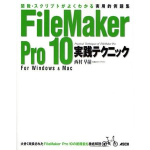 FileMaker Pro 10実践テクニック 関数・スクリプトがよくわかる実用的例題集 For Windows & Mac|dss
