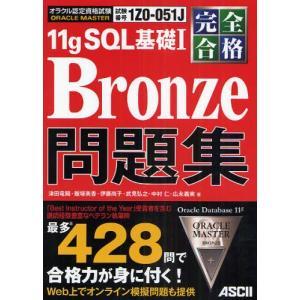 ORACLE MASTER 11gSQL基礎1 Bronze問題集 完全合格 試験番号1Z0-051J dss