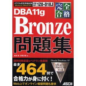 ORACLE MASTER DBA11g Bronze問題集 完全合格 試験番号1Z0-018J dss