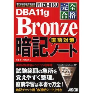 ORACLE MASTER DBA11g Bronze直前対策暗記ノート 完全合格 試験番号1Z0-018J dss