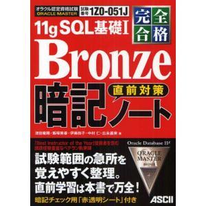 ORACLE MASTER 11g SQL基礎1 Bronze直前対策暗記ノート 完全合格 試験番号1Z0-051J dss