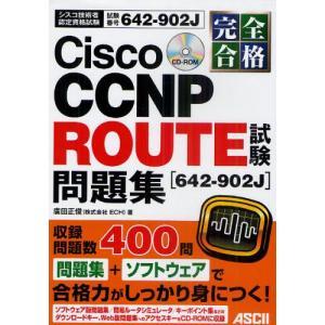 完全合格Cisco CCNP ROUTE試験〈642-902J〉問題集 試験番号642-902J dss