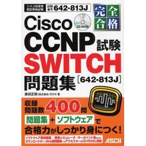 完全合格Cisco CCNP SWITCH試験〈642-813J〉問題集 試験番号642-813J dss