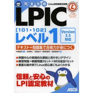 完全合格LPICレベル1〈101・102〉Version3.5対応 テキスト+問題集で合格力が身につく dss