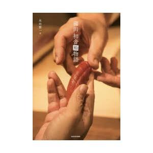 本 ISBN:9784048937580 本田雅一/著 出版社:KADOKAWA 出版年月:2019...
