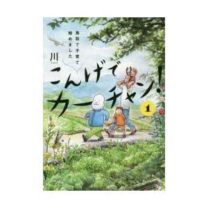 本 ISBN:9784049122480 川/著 出版社:KADOKAWA 出版年月:2018年12...