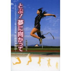 とぶ!夢に向かって ロンドンパラリンピック陸上日本代表・佐藤真海物語|dss