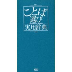 本 ISBN:9784053016768 学研辞典編集部/編 出版社:学研プラス 出版年月:2003...