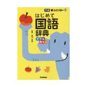 本 ISBN:9784053044785 金田一秀穂/監修 出版社:学研プラス 出版年月:2016年...