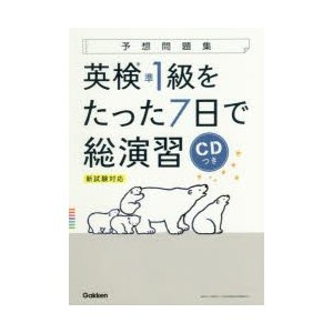 本 ISBN:9784053047304 出版社:学研プラス 出版年月:2018年03月 サイズ:1...