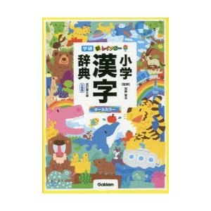 新レインボー小学漢字辞典 小型版|dss