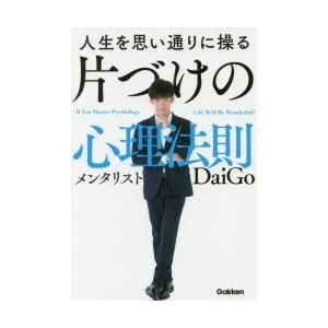 本 ISBN:9784054065994 DaiGo/著 出版社:学研プラス 出版年月:2017年1...