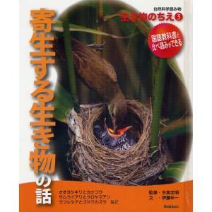 自然科学読み物生き物のちえ 3|dss
