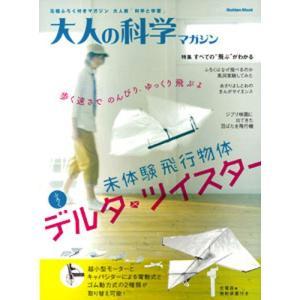 大人の科学マガジン 〔Vol.34〕|dss
