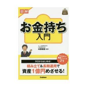 本 ISBN:9784058005903 中野晴啓/監修 出版社:学研プラス 出版年月:2016年0...