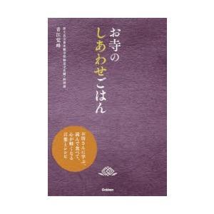 本 ISBN:9784058006627 青江覚峰/著 出版社:学研プラス 出版年月:2016年10...