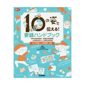 本 ISBN:9784058009666 大方美香/監修 出版社:学研教育みらい 出版年月:2018...