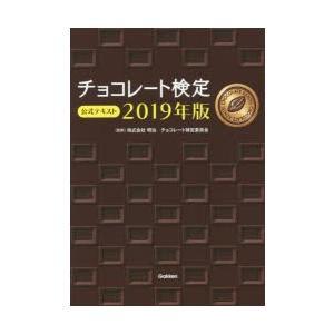 本 ISBN:9784058009994 明治チョコレート検定委員会/監修 出版社:学研プラス 出版...