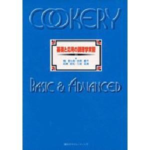 基礎と応用の調理学実習|dss