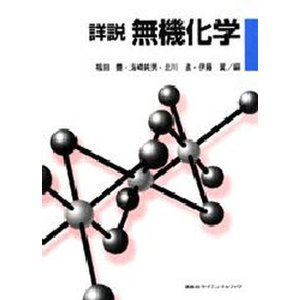 詳説無機化学|dss