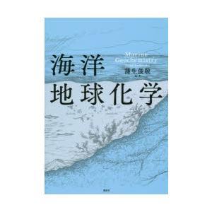 海洋地球化学|dss
