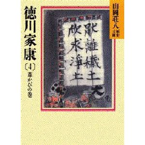 徳川家康 4|dss