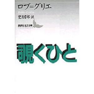 本 ISBN:9784061976559 ロブ=グリエ/〔著〕 望月芳郎/訳 出版社:講談社 出版年...
