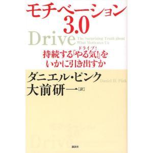 本 ISBN:9784062144490 ダニエル・ピンク/著 大前研一/訳 出版社:講談社 出版年...