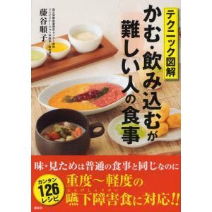 本 ISBN:9784062174060 藤谷順子/監修 出版社:講談社 出版年月:2011年12月...