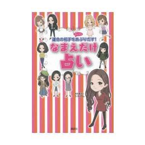 本 ISBN:9784062191692 うえけん/著 出版社:講談社 出版年月:2014年11月 ...
