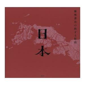 藤城清治の旅する影絵日本|dss