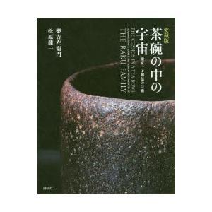 茶碗の中の宇宙 愛蔵版 樂家一子相伝の芸術|dss
