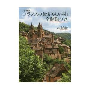本 ISBN:9784062206907 吉村和敏/著 出版社:講談社 出版年月:2017年07月 ...