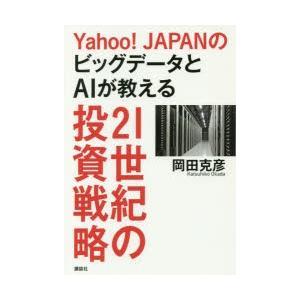 Yahoo!JAPANのビッグデータとAIが教える 21世紀の投資戦略 岡田克彦 著者 の商品画像|ナビ