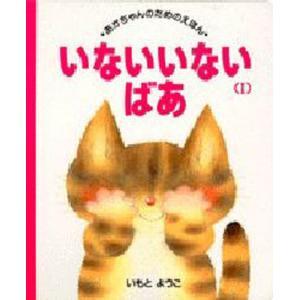 本 ISBN:9784062527101 いもとようこ/絵 出版社:講談社 出版年月:1993年04...