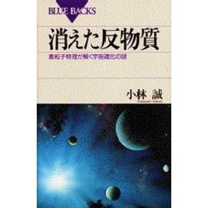 本 ISBN:9784062571746 小林誠/著 出版社:講談社 出版年月:1997年06月 サ...